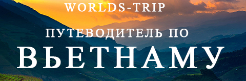 (c) Worlds-trip.ru