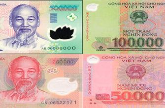 Курс Вьетнамского донга к Российскому рублю на сегодня
