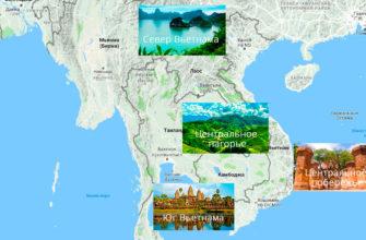 Основные регионы Вьетнама