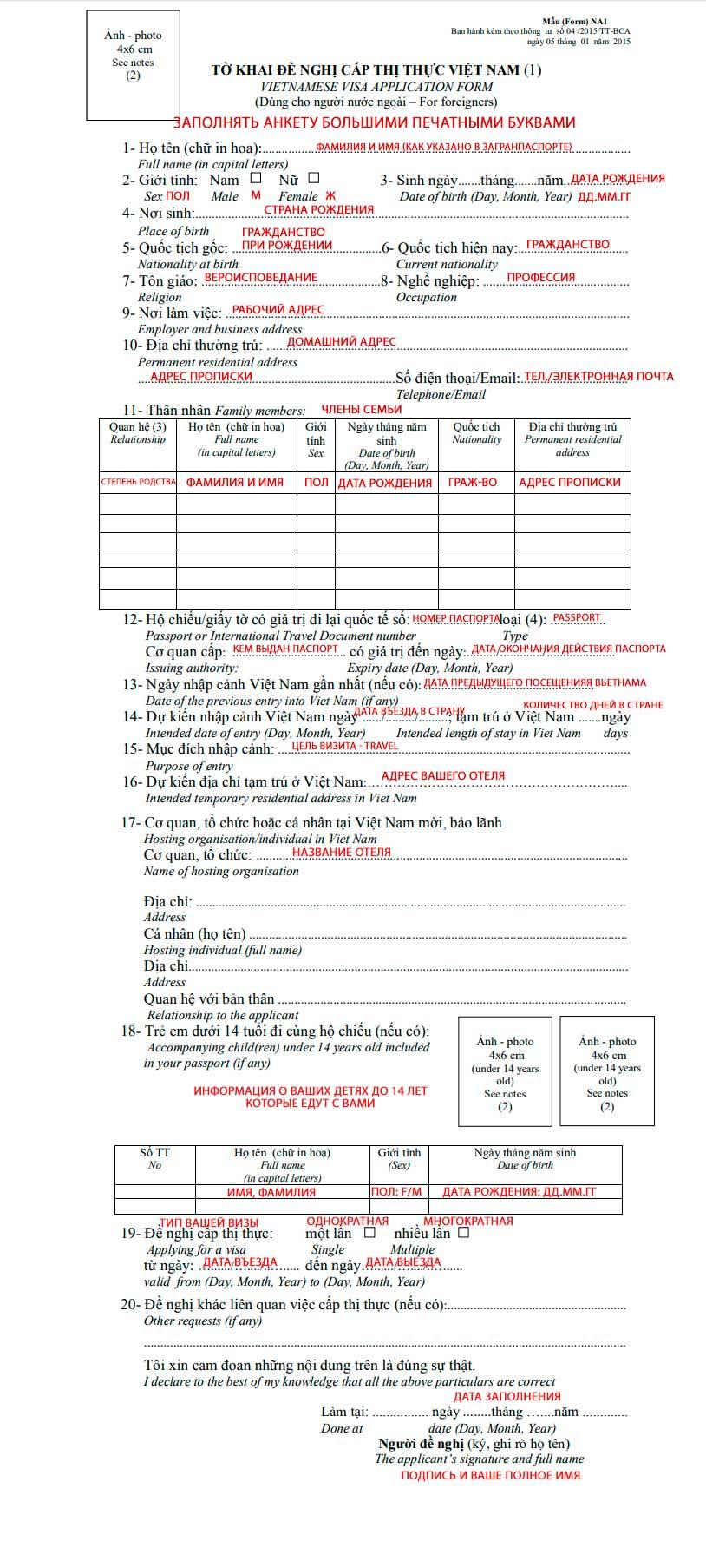 Образец заполнения анкеты для визы во Вьетнам