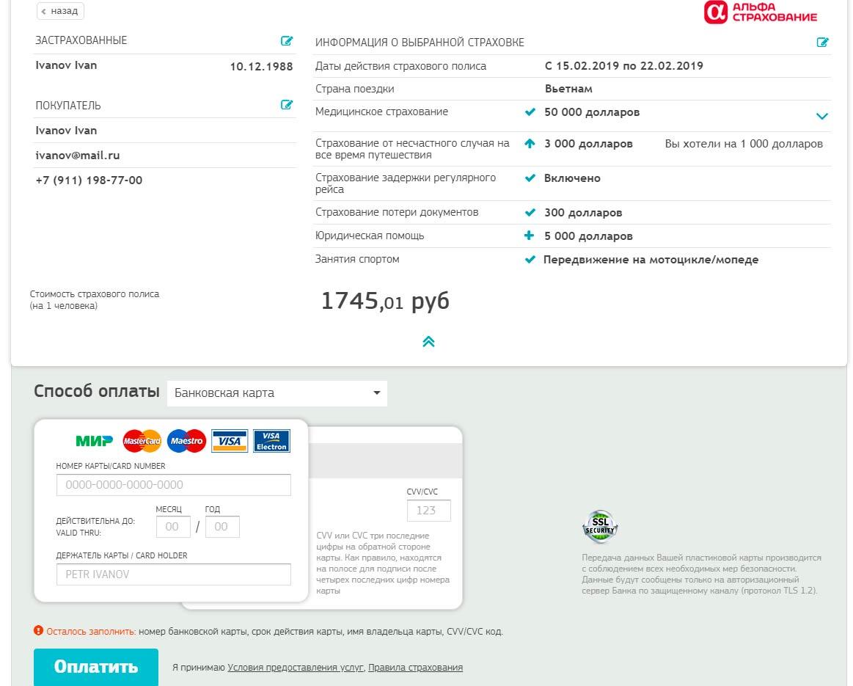 Онлайн страховка от сервиса Cherehapa (черехапа)