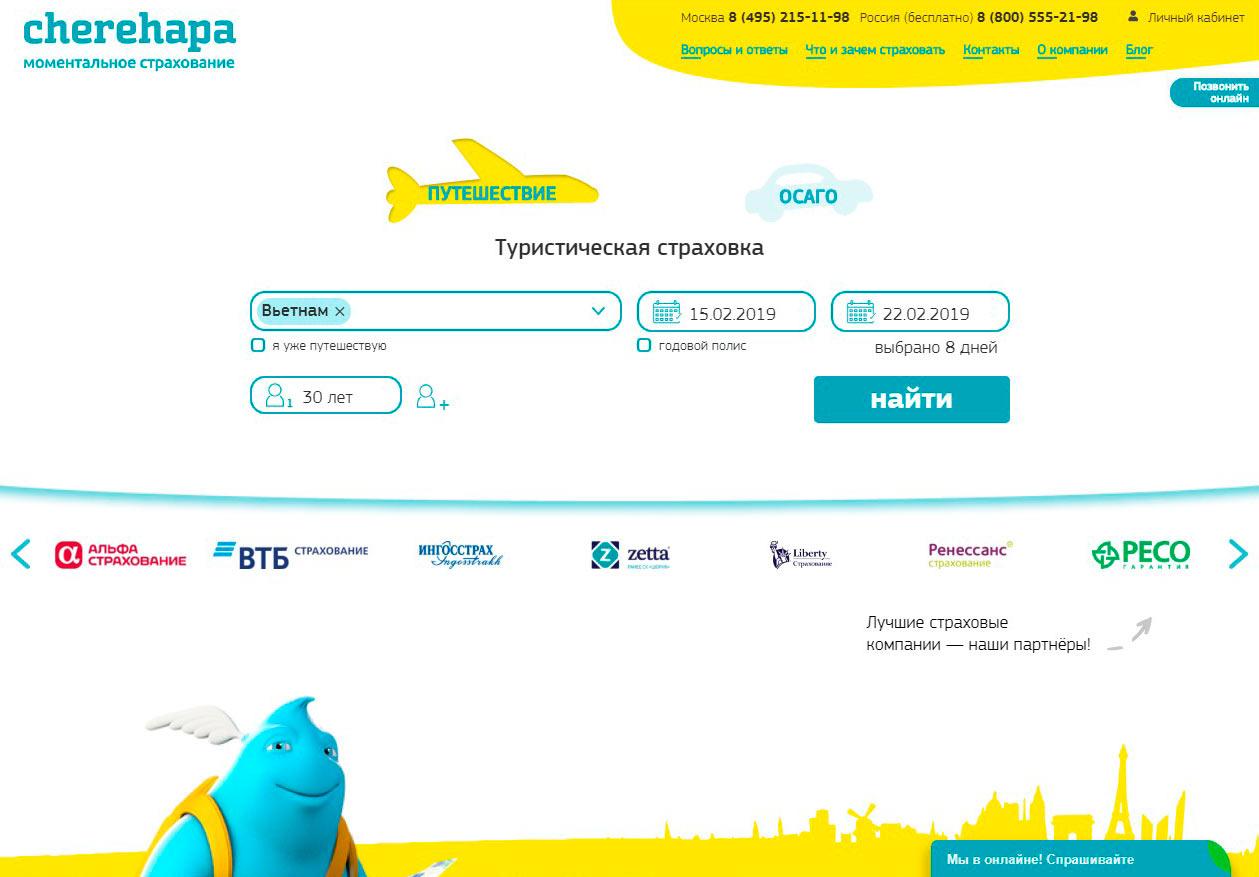 Страховка для выезда за границу-Cherehapa