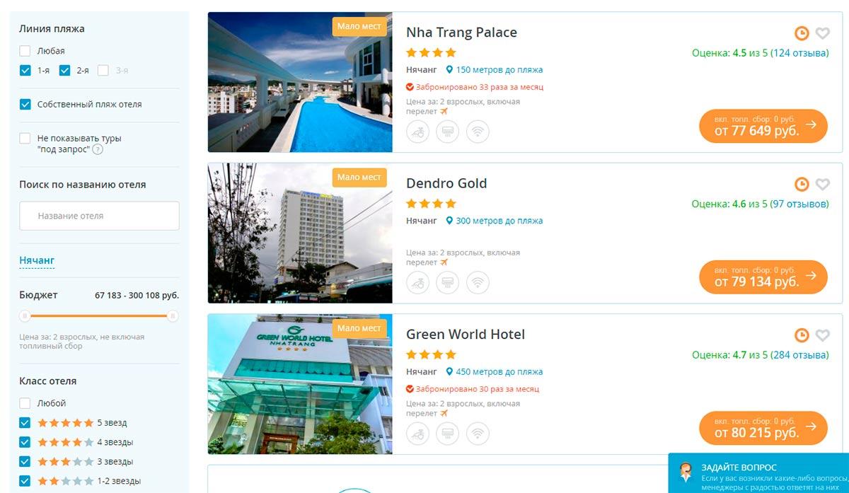 Пример поиска тура в Нячанг на Travelata на двоих
