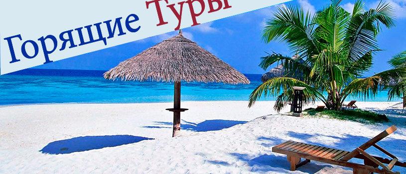 Горящие и самые выгодные туры на популярные курорты мира