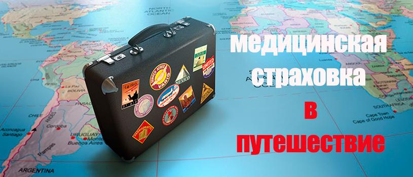 Медицинская страховка для поездки Армению - цены 2020 купить онлайн отзывы