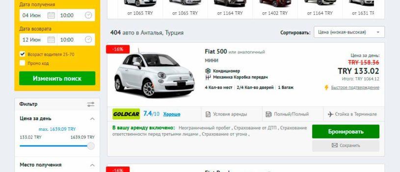 Как и где самостоятельно арендовать автомобиль в Турции онлайн