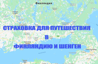 Мидицинская туристическая страховка в Финляндию