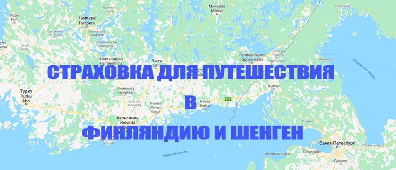 Медицинская страховка в Финляндию по отзывам  – какую лучше выбрать
