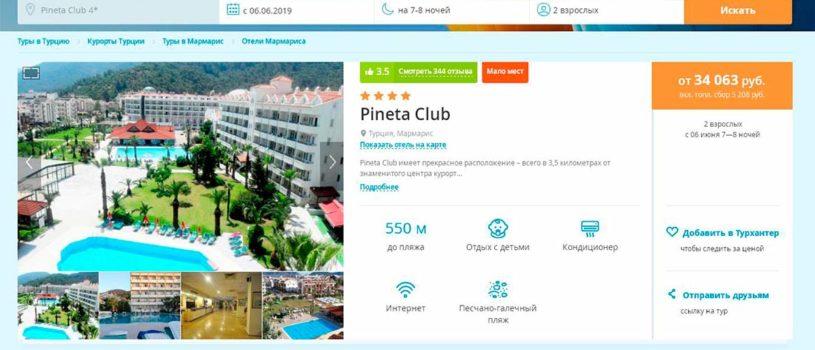 Как самостоятельно купить дешевый тур во Вьетнам –   инструкция