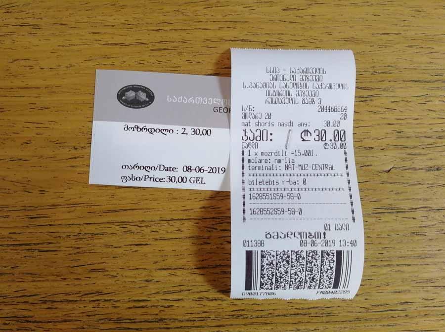 билет в Национальный Музей Грузии