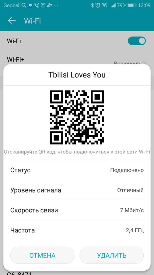 wifi аэропорт Тбилиси