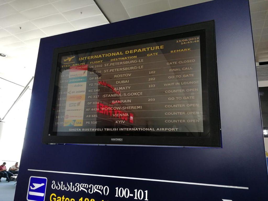 Невылет из аэропорта Тбилиси