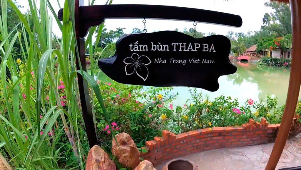 Грязевые ванны и источники Тхап Ба