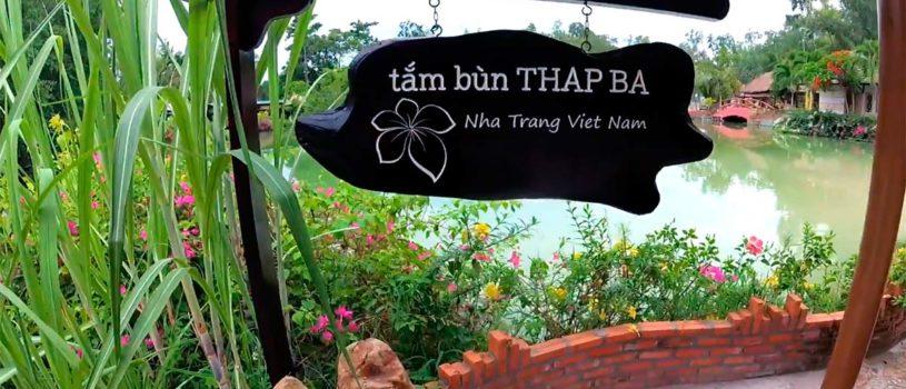 Грязевые ванны и источники Тхап Ба в Нячанге