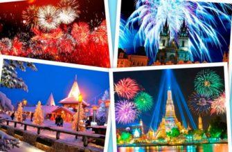 Купить Новогодний тур за границу
