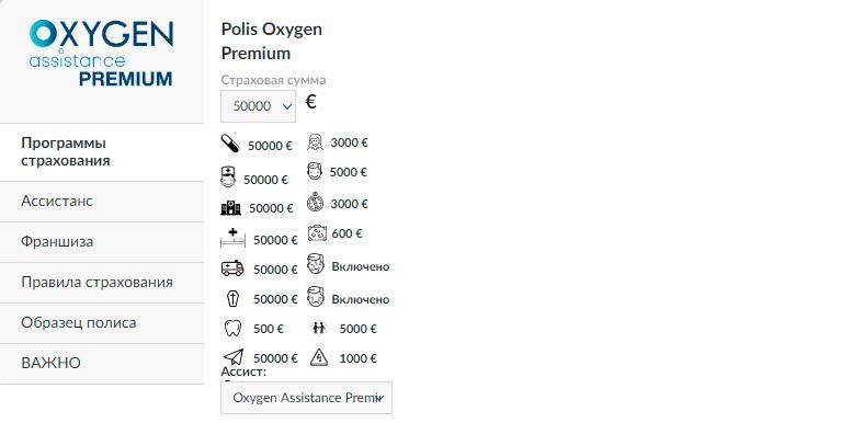 Polis Oxygen Premium в Китай и Азию