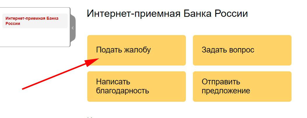Жалоба в Центробанк РФ