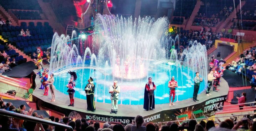 Сочинский цирк