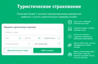 Страховка по России