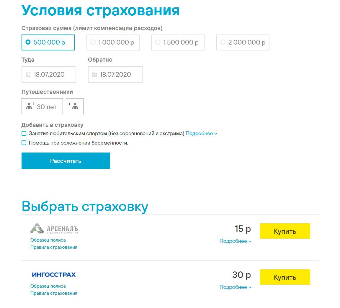 Страховка в Крым