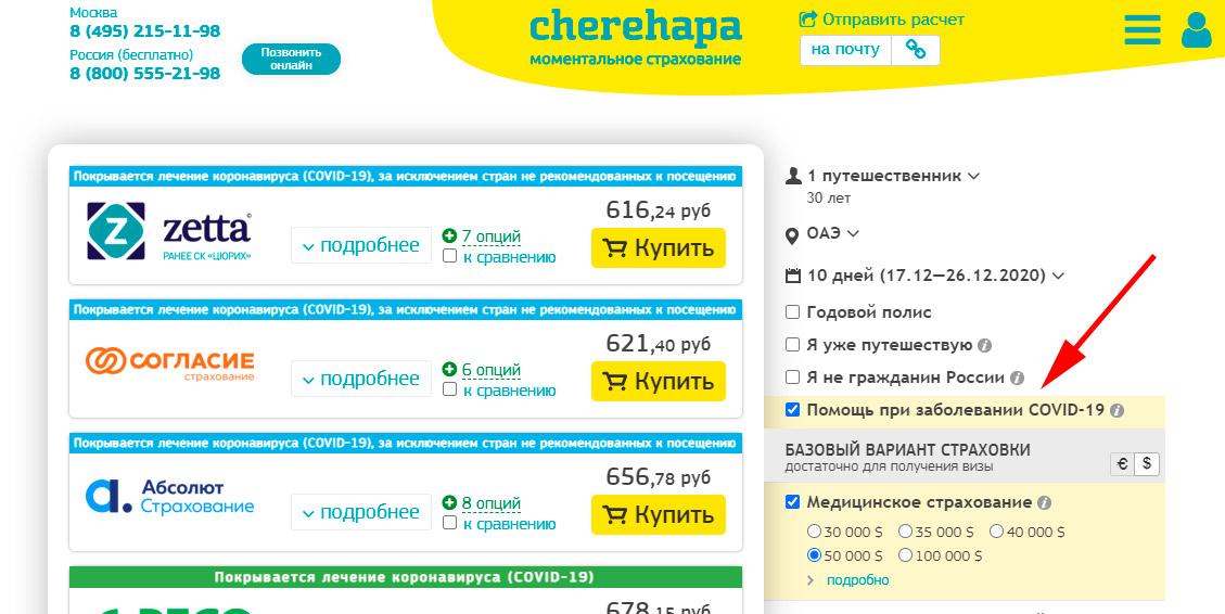 Страховка от cherehapa в дубай
