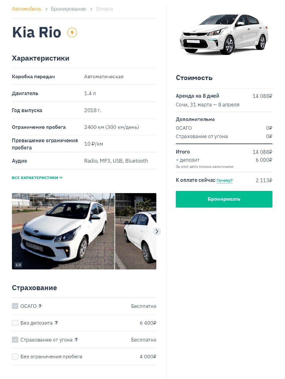 Прокат авто в Сочи