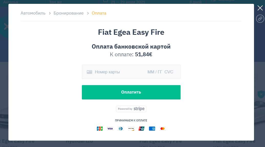 Инструкция по прокату автомобиля на онлайн сервисе Myrentacar