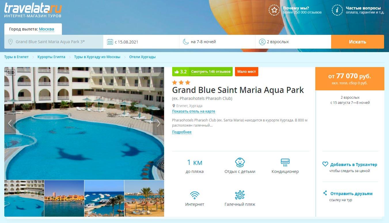 Название отеля в Египте